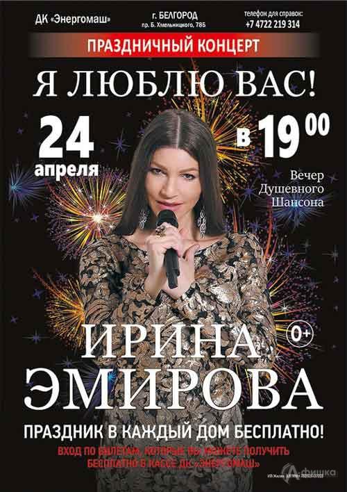 Ирина Эмирова с программой «Я люблю Вас!»: Афиша гастролей в Белгороде