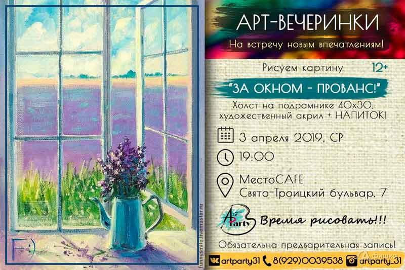 Арт-вечеринка «За окном — Прованс!»: Непропусти вБелгороде