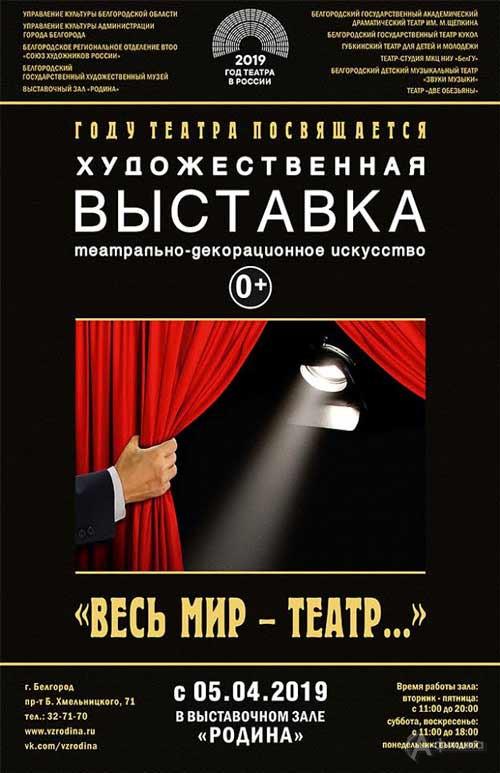 Выставка «Весь мир — театр…» ввыставочном зале «Родина»: Афиша выставок вБелгороде
