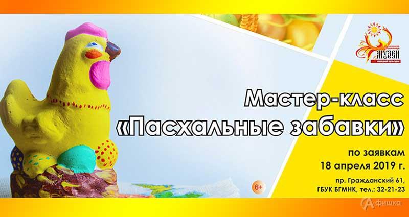 Мастер-класс «Пасхальные забавки» в музее народной культуры: Не пропусти в Белгороде