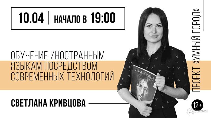 Лекция Светланы в проекте «Умный город»: Не пропусти в Белгороде