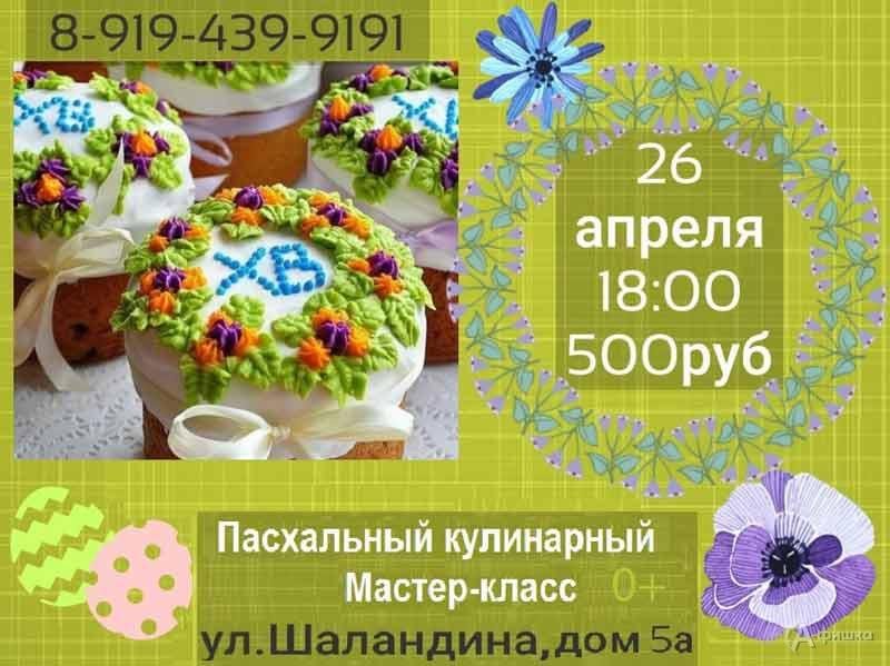 Мастер-класс «Пасхальный кулич» вклубе «Шёлковые детки»: Детская афиша Белгорода
