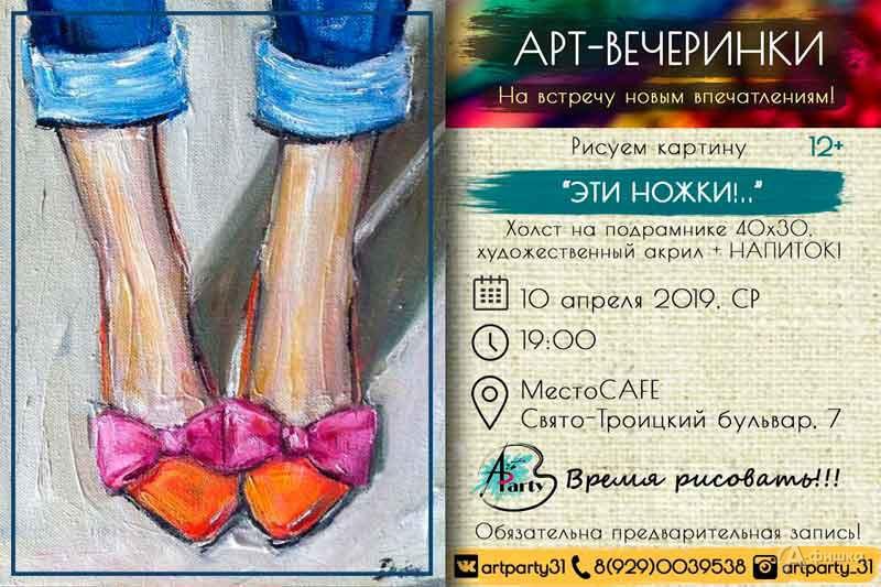 Арт-вечеринка «Эти ножки!..»: Непропусти вБелгороде