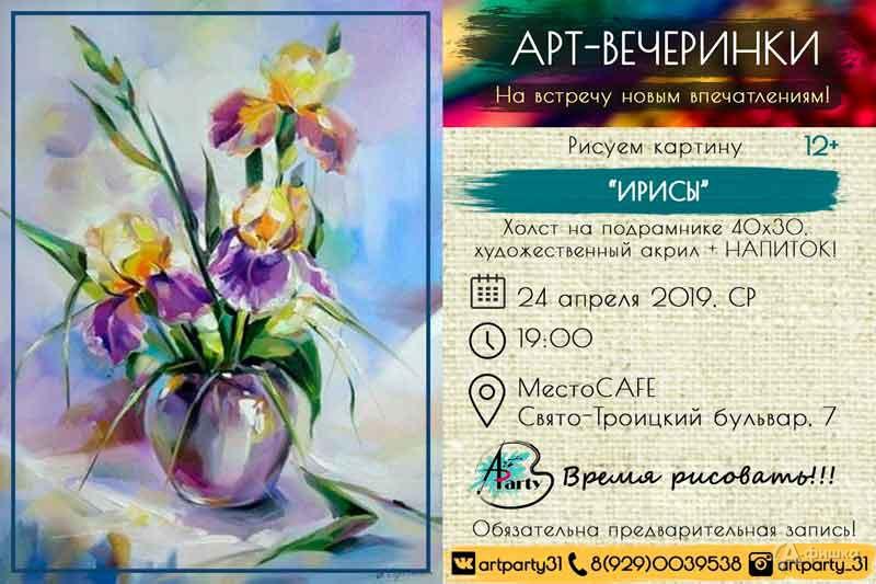Арт-вечеринка «Ирисы»: Непропусти вБелгороде