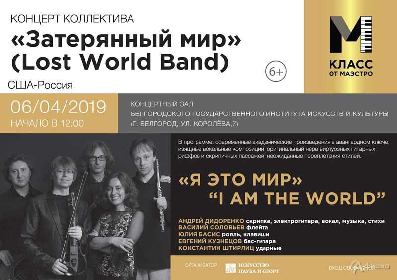 Концерт «Я это мир» арт-рок проекта «Затерянный мир»: Не пропусти в Белгороде