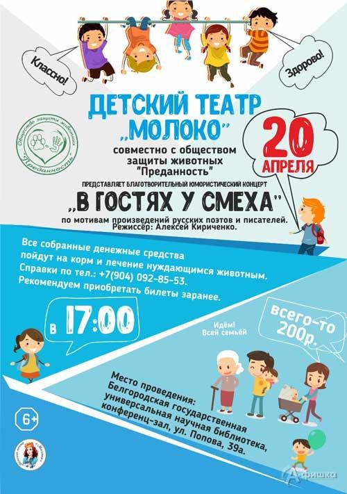 Благотворительный концерт «В гостях у смеха»: Детская афиша Белгорода