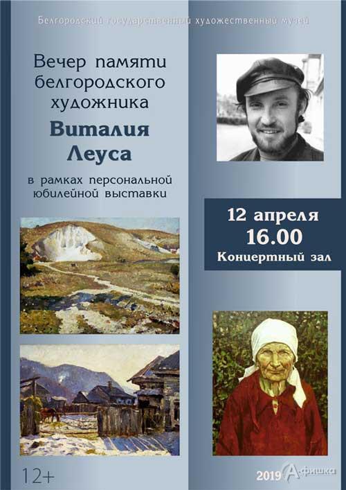 Вечер памяти Виталия Леуса в художественном музее: Не пропусти в Белгороде