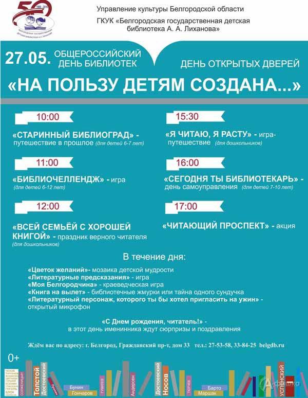 День открытых дверей «На пользу детям создана...» в «Лихановке»: Детская афиша Белгорода