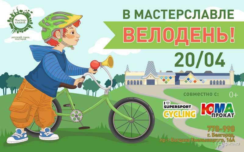 Праздник «Велодень» вдетском городе профессий «Мастерславль»: Детская афиша Белгорода