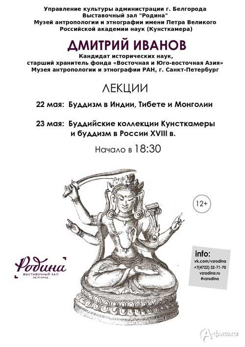 Лекции Дмитрия Иванова (Кунсткамера) в «Родине»: Не пропусти в Белгороде