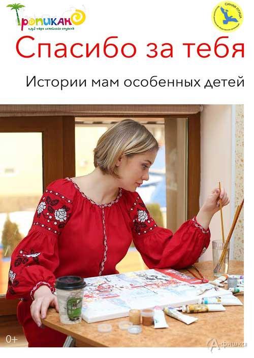 Спецпроект «Спасибо за тебя» БРОО «Синяя птица»: Не пропусти в Белгороде