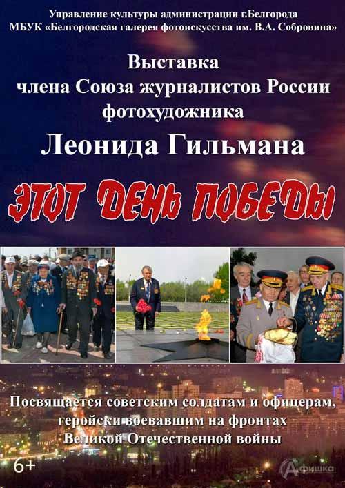 Фотовыставка «Этот день Победы» Леонида Гильмана: Афиша выставок в Белгороде