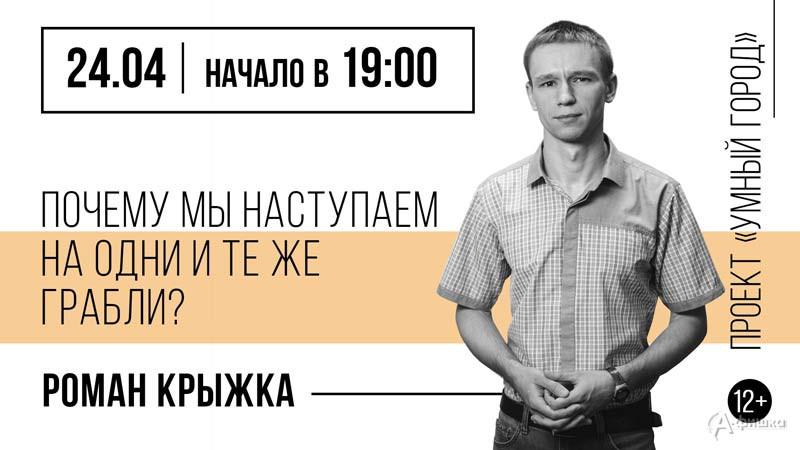 Лекция «Почему мы наступаем на одни и те же грабли?»: Не пропусти в Белгороде