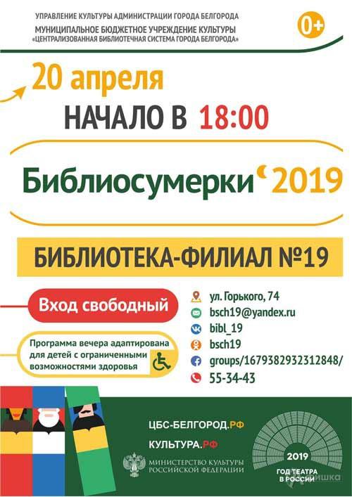 «Театральная бессонница»: «Библионочь-2019» вбиблиотеке-филиале № 19 Белгорода