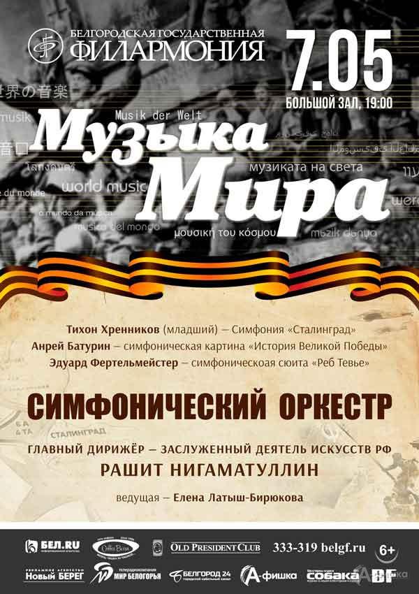 Праздничный концерт «Музыка мира»: Афиша филармонии в Белгороде