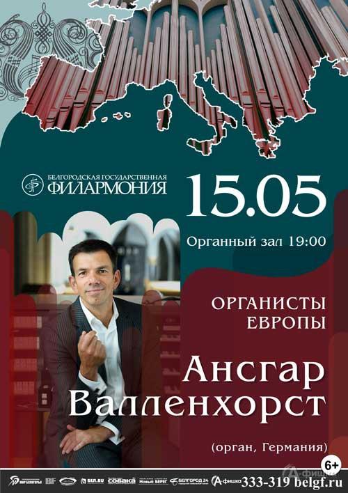 Ансгар Валленхорст в концерте «Органисты Европы»: Афиша филармонии в Белгороде