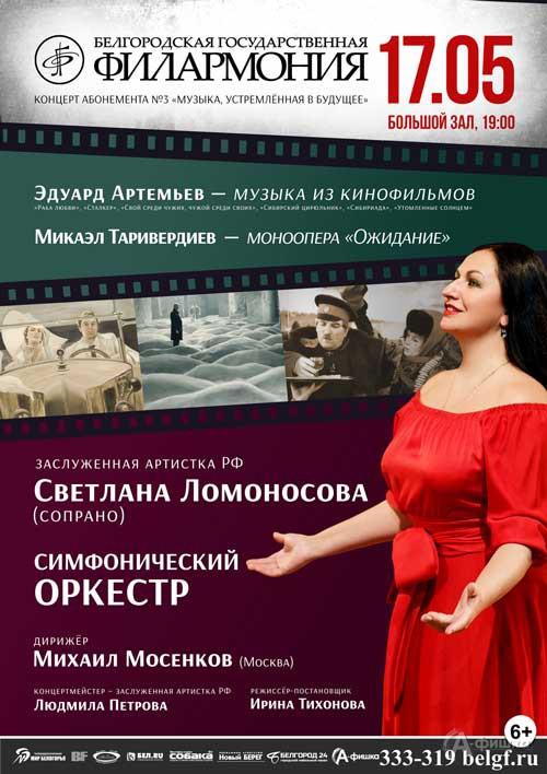 Моноопера «Ожидание» вабонементе «Музыка, устремлённая вбудущее»: Афиша филармонии вБелгороде
