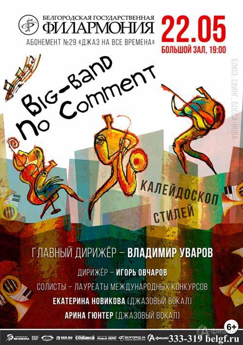 Концерт «Калейдоскоп стилей» в абонементе «Джаз на все времена»: Афиша филармонии в Белгороде