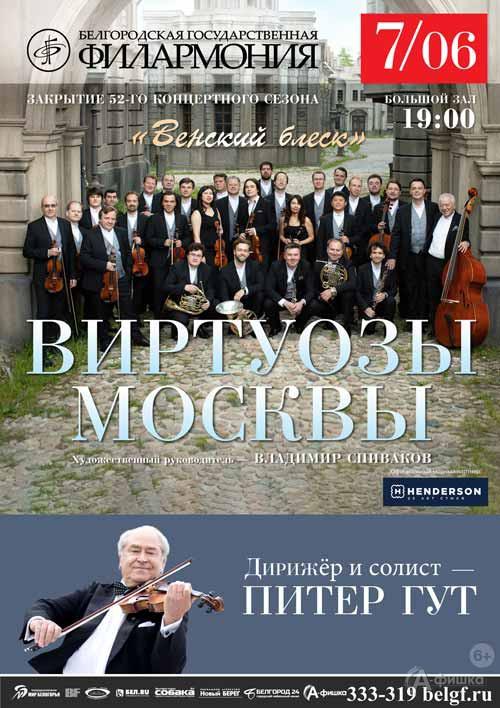 Концерт «Венский блеск» закрытия 52 концертного сезона: Афиша филармонии вБелгороде