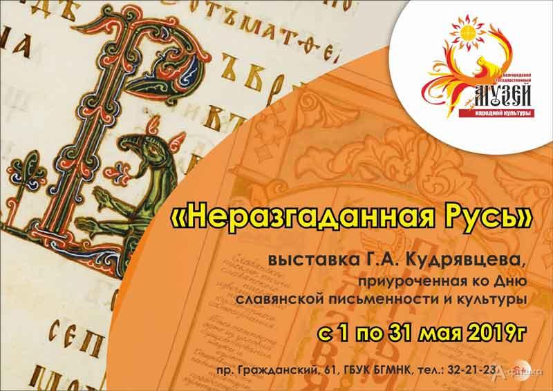 Выставка «Неразгаданная Русь» в музее народной культуры: Афиша выставок в Белгороде