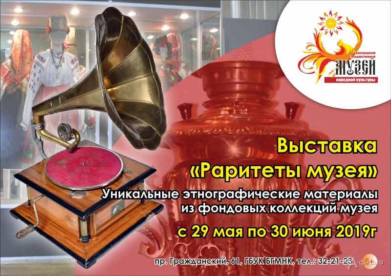 Выставка «Раритеты музея» в музее народной культуры: Афиша выставок в Белгороде