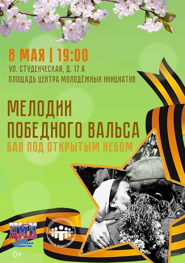VI бал под открытым небом «Мелодии победного вальса»: Праздничная афиша Белгорода