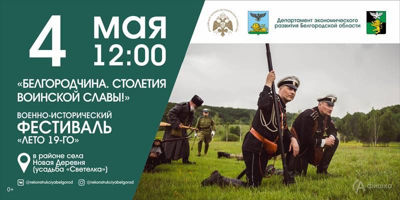 III военно-исторический фестиваль «Белгородчина. Столетия воинской славы!» «Лето 19» в Белгороде