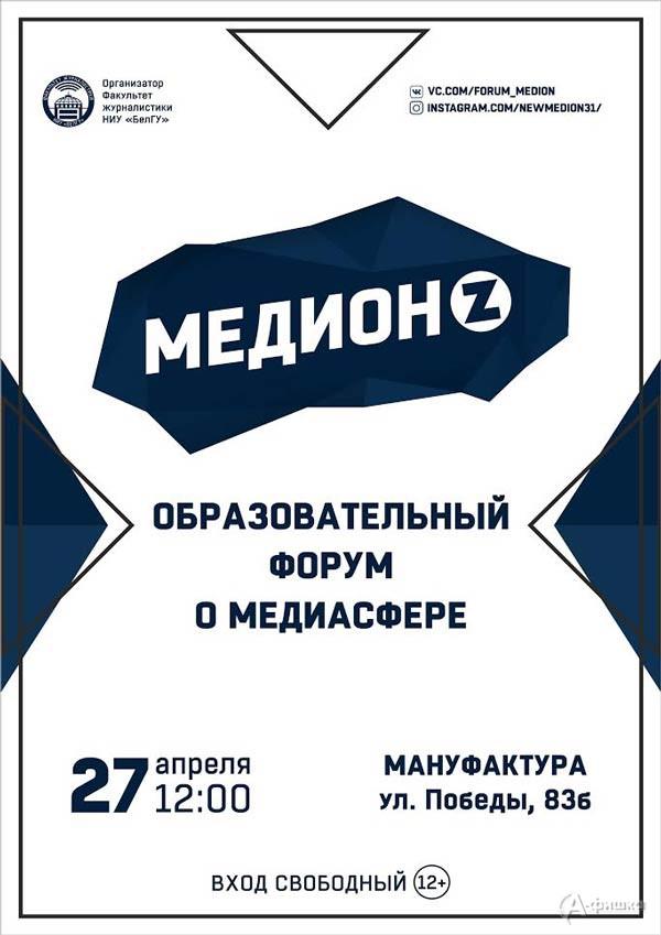 Образовательный форум «Медион Z»: Не пропусти в Белгороде