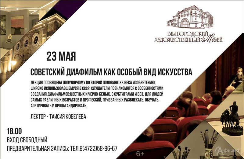 Лекция «Советский диафильм как особый вид искусства»: Не пропусти в Белгороде
