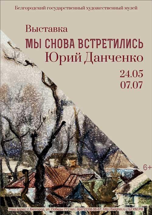Выставка Юрия Данченко «Мы снова встретились…»: Афиша выставок в Белгороде