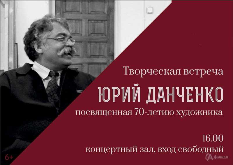Творческая встреча с Юрием Данченко: Не пропусти в Белгороде
