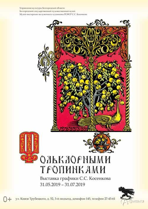 Выставка работ С. С. Косенкова «Фольклорными тропинками»: Афиша выставок в Белгороде