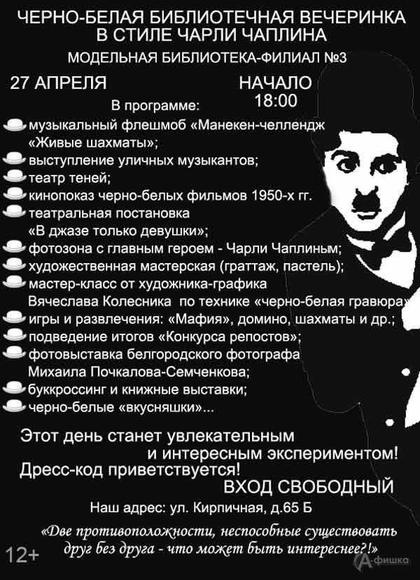 Чёрно-белая библиотечная вечеринка «Встиле Чарли Чаплина»: Непропусти вБелгороде
