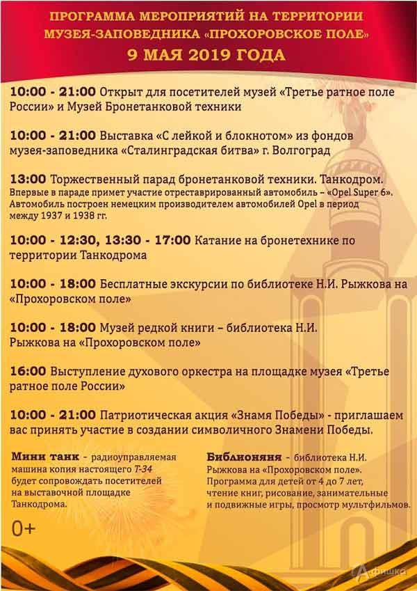 День Победы на «Прохоровском поле»: Афиша праздника 9 мая 2019 года