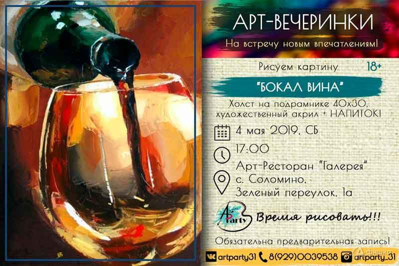 Арт-вечеринка «Бокал вина»: Непропусти вБелгороде