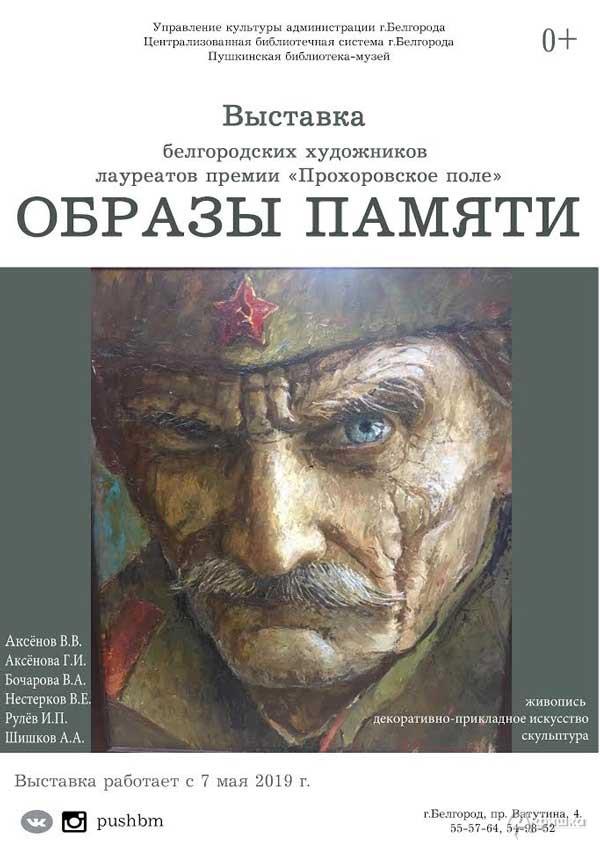 Выставка белгородских художников «Образы памяти»: Афиша выставок в Белгороде