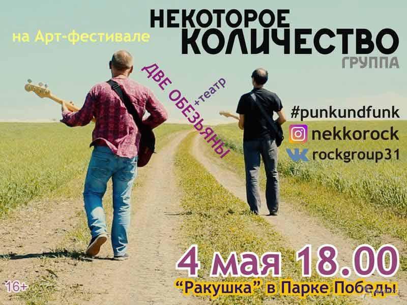 Премьера концертной программы «Некоторое количество»: Не пропусти в Белгороде