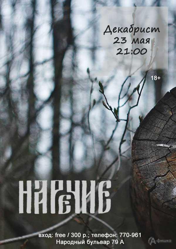Сольная программа группы «Наречие»: Не пропусти в Белгороде