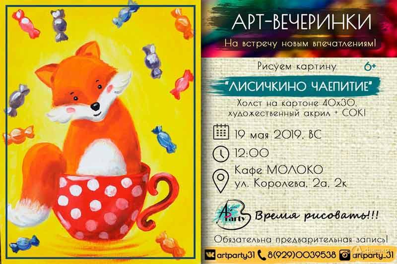 Арт-вечеринка в неформальной обстановке «Лисичкино чаепитие»: Детская афиша Белгорода