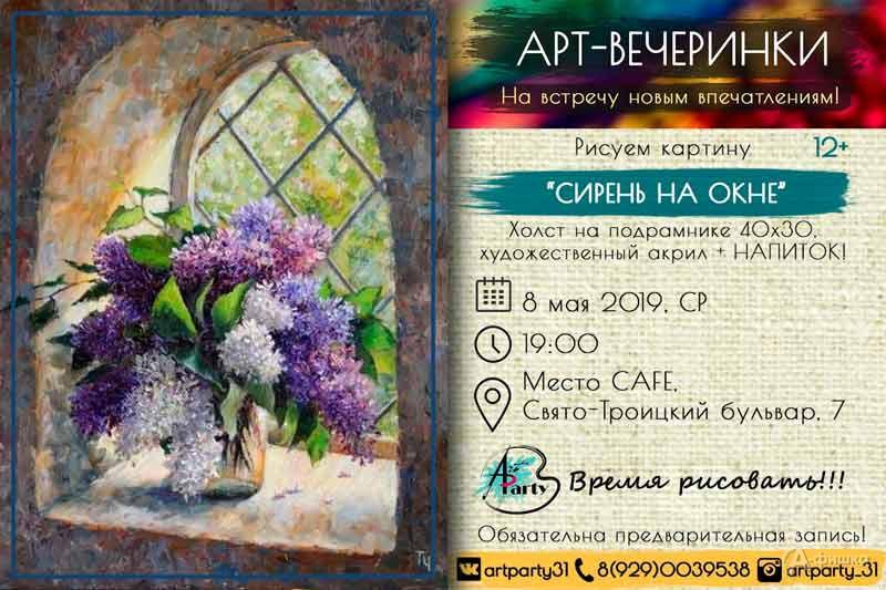 Арт-вечеринка «Сирень на окне»: Непропусти вБелгороде
