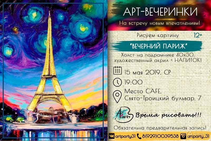Арт-вечеринка «Вечерний Париж»: Непропусти вБелгороде
