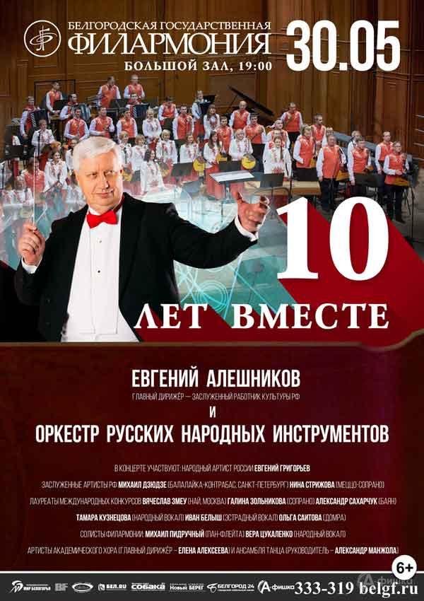Юбилейный концерт ОРНИ «10 лет вместе!»: Афиша филармонии в Белгороде