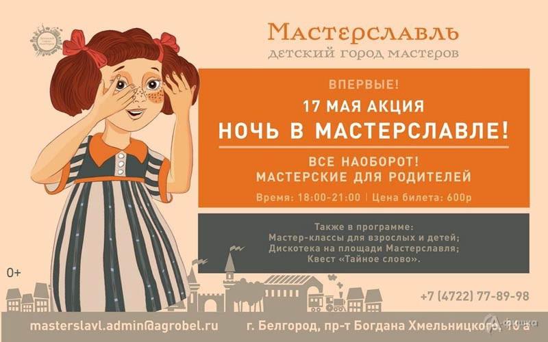 «Ночь вМастерславле» для родителей идетей: Непропусти вБелгороде