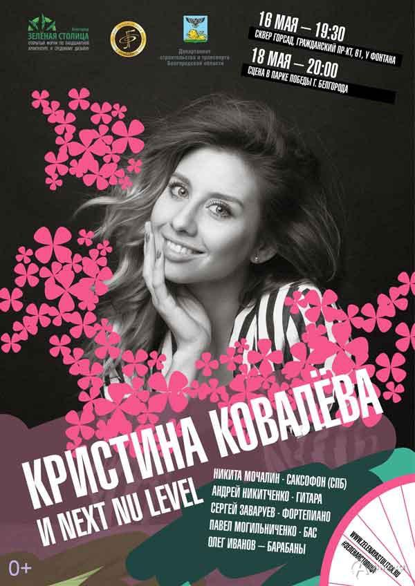 Кристина Ковалёва & Next Nu Level: Не пропусти в Белгороде
