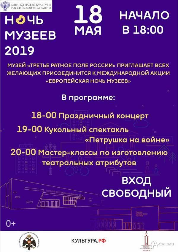 Акция «Ночь музеев 2019 вмузее «Третье ратное поле России» в Прохоровке