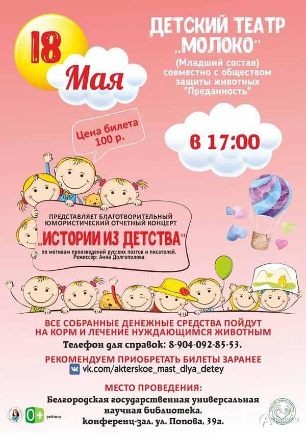 Юмористический благотворительный концерт «Истории из детства»: Детская афиша Белгорода
