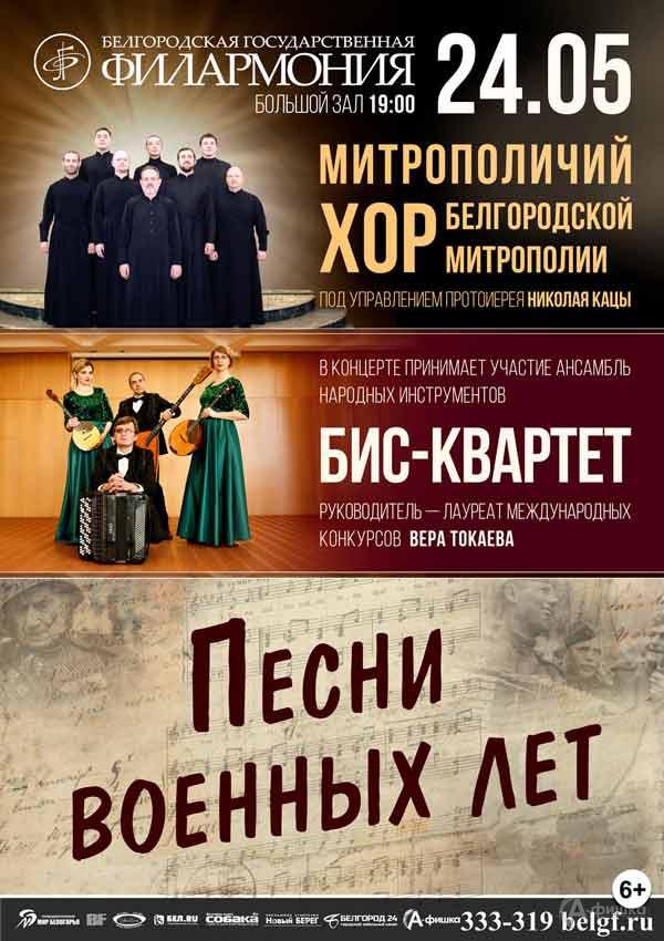 Концерт Митрополичьего хора «Песни военных лет»: Афиша филармонии вБелгороде