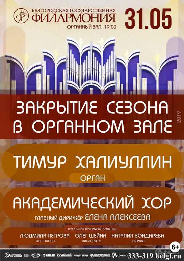 Концерт закрытия сезона в Органном зале: Афиша филармонии в Белгороде