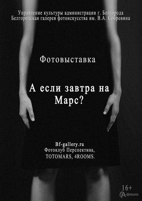 Выставка современной фотографии «А если завтра на Марс?»: Афиша выставок в Белгороде