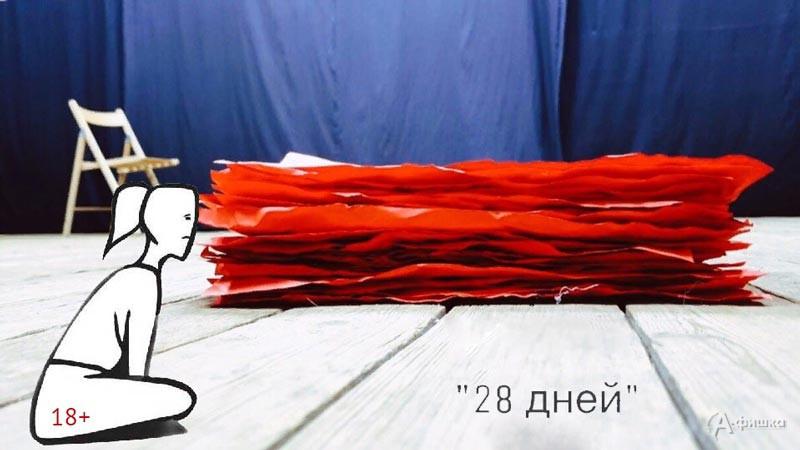 Читка пьесы «28 дней» Ольги Шиляевой: Афиша театров Белгорода